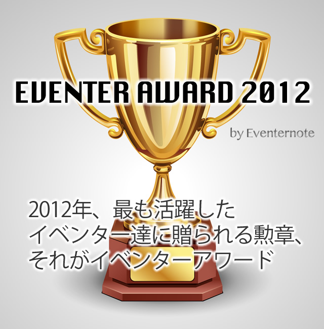 EVENTER AWARD 2012