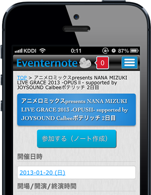 iPhone、Android対応